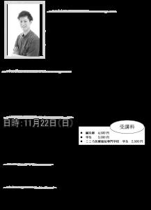20151122-2