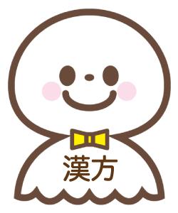漢方バナー